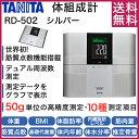 【送料無料】タニタ 体重計 RD-502-SV シルバー インナースキャンデュアル [デュアルタイプ