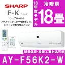 【送料無料】SHARP AY-F56K2-W ホワイト F-Kシリーズ [エアコン (主に18畳用・200V対応)]