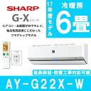 【送料無料】シャープ (SHARP) AY-G22X-W ホワイト系 G-Xシリーズ [エアコン (主に6畳)]高濃度プラズマクラスター25000 汗 ペット 料理 脱臭 部屋干し 扇風機 清潔 カビ 人感センサー 省エネ スピード フィルター自動掃除