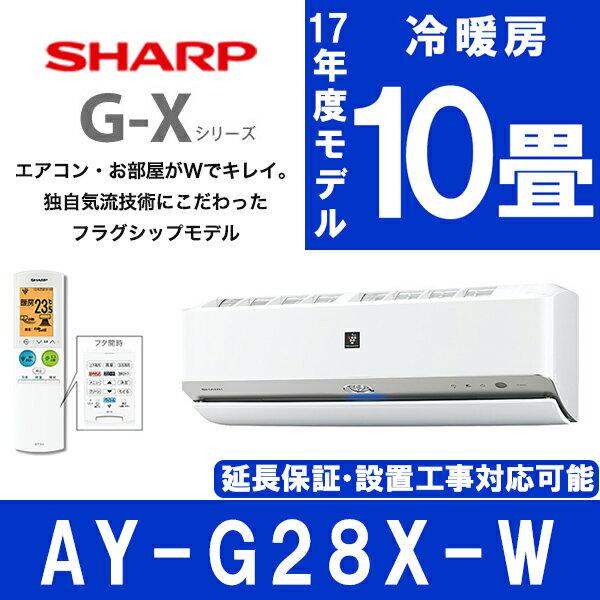 【送料無料】シャープ (SHARP) AY-G28X-W ホワイト系 G-Xシリーズ [エアコン (主に10畳)]高濃度プラズマクラスター25000 汗 ペット 脱臭 部屋干し 扇風機 清潔 カビ 人感センサー 省エネ スピード フィルター自動掃除