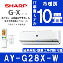 【送料無料】シャープ (SHARP) AY-G28X-W ホワイト系 G-Xシリーズ [エアコン (主に10畳)]高濃度プラズマクラスター25000 汗 ペット 脱..