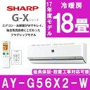 【送料無料】 シャープ (SHARP) AY-G56X2-W ホワイト系 G-Xシリーズ [エアコン (主に18畳・単相200V対応)]高濃度プラズマクラスター250..
