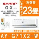 【送料無料】 シャープ (SHARP) AY-G71X2-W ホワイト系 G-Xシリーズ [エアコン (主に23畳・単相200V対応)]高濃度プラズマクラスター25000 脱臭 部屋干し 扇風機 清潔 人感センサー 省エネ スピード フィルター自動掃除