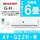 【送料無料】 シャープ (SHARP) AY-G22H-W ホワイト系 G-Hシリーズ [エアコン (主に6畳)]高濃度プラズマクラスター25000 部屋干し カビ抑制 扇風機モード 内部清浄 省エネ 快眠をサポート 除菌 フィルター自動掃除