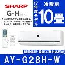 【送料無料】【早期取付キャンペーン実施中】 シャープ (SHARP) AY-G28H-W ホワイト系 G-Hシリーズ [エアコン (主に10畳)]