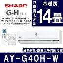 【送料無料】 シャープ (SHARP) AY-G40H-W ホワイト系 G-Hシリーズ [エアコン (主に14畳)]高濃度プラズマクラスター25000 部屋干し カビ抑制 扇風機モード 内部清浄 省エネ 快眠をサポート 除菌 フィルター自動掃除