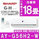 【送料無料】 シャープ (SHARP) AY-G56H2-W ホワイト系 G-Hシリーズ [エアコン (主に18畳・単相200V対応)]