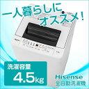 【送料無料】Hisense(ハイセンス) HW-T45A 全自動洗濯機 (4.5kg) 小型 新生活 学生 社会人 引っ越し 事務所 縦型 設置可能 風乾燥 洗剤ポケット 単身 一人暮らし★メーカー1年保証付