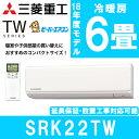 【送料無料】三菱重工 SRK22TW [エアコン(主に6畳用)] TWシリーズ ビーバーエアコン 2...