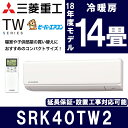 【送料無料】三菱重工 SRK40TW2 TWシリーズ ビーバーエアコン [エアコン(主に14畳用・2...