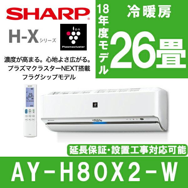 【送料無料】SHARP AY-H80X2-W ホワイト系 H-Xシリーズ [エアコン(主に26畳用・単相200V)]