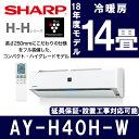 【送料無料】SHARP AY-H40H-W H-Hシリーズ [エアコン(主に14畳用)]