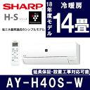 【送料無料】SHARP AY-H40S-W ホワイト系 H-Sシリーズ [エアコン(主に14畳用)]