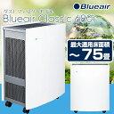 【送料無料】ブルーエア 空気清浄機(〜75畳) Blueai...