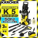 【送料無料】高圧洗浄機 KARCHER(ケルヒャー) K5サイレントカー&ホームキット(東日本・50