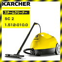 【送料無料】KARCHER(ケルヒャー) SC 2 1.512-010.0