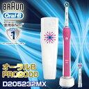 【送料無料】BRAUN D205232MXPK ピンク オーラルB PRO2000 [電動歯ブラシ]【クーポン対象商品】