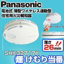 【送料無料】PANASONIC SHK32717K けむり当番 [火災報知器(電池式)]