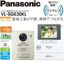 【送料無料】PANASONIC(パナソニック) VL-SGE30KL ワイヤレステレビドアホン 無線 配線工事不要 静止画録画機能搭載 モニター壁掛式 取付工事不要 ワイドカラー液晶 インターホン レンズ左右画角約100度 取付簡単 一人暮らし