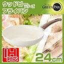 【送料無料】GREEN PAN グリーンパンウッドビーフライパン 24cm IH対応