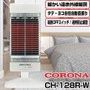 【送料無料】コロナ CH-128R-W ホワイト コアヒート...