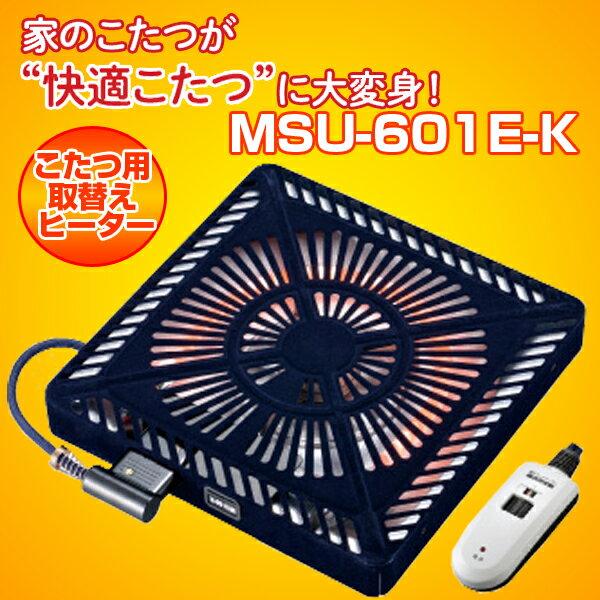 【送料無料】メトロ(METRO) MSU-601E-K [こたつ用 取替ヒーターユニット 石英管 手元電コン式ファン] 手元コントローラー 無段階調節 快適温度 簡単 取り換え 取り替え こたつヒーター 600W