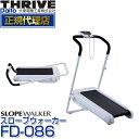 【送料無料】スライヴ(THRIVE) FD-086 SLOPE WARKER(スロープウォーカー) ...