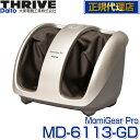 スライヴ(THRIVE) MD-6113-GD ゴールド MOMIGEAR PRO(もみギア プロ) 大東電機工業 スライブ マッサージ機 マッサージャー しぼりあげ だるさ 足の甲 足裏 足首 土踏まず ふくらはぎ マッサージ器 MD6113GD 健康器具