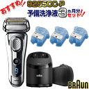 BRAUN(ブラウン) 9295cc-P シリーズ9 洗浄液3個セット [シェーバー(4枚刃・充電式)]