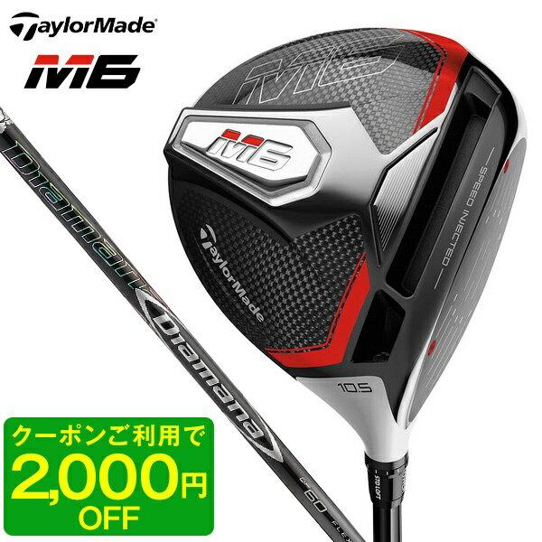 テーラーメイドM6ドライバー2019年モデルDiamanaDF609S日本正規品クーポン対象