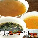 インスタントスープ 即席スープ 3種 75包 (中華、オニオン、ワカメ)
