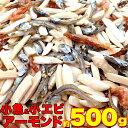 小魚&アーモンド&小エビ 500g 個包装 おやつ 小腹 おつまみ カルシウム 健康 メーカー直送