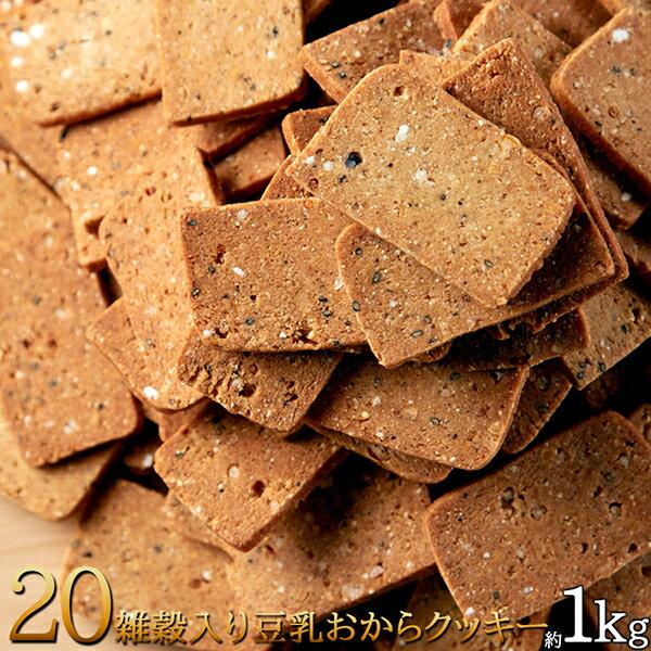 20雑穀入り豆乳おからクッキー1kg国産小麦雑穀ダイエット健康ヘルシー硬めおやつ洋菓子焼き菓子小腹