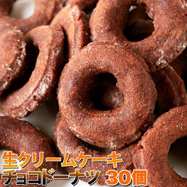 送料無料まとめ買いクーポン対象商品訳あり生クリームケーキチョコドーナツ30個(10個入り×3袋)個包