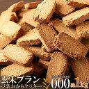 【送料無料】【まとめ買いクーポン対象商品】 玄米ブ