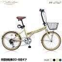 【送料無料】マイパラス M-252-NA ナチュラル [折りたたみ自転車(20インチ・6段変速)] ...