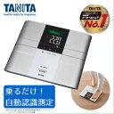 TANITA タニタ RD-504-SV シルバー インナースキャンデュアル 体組成計 体重計 アプリ 連携 BMI 体脂肪 内臓脂肪 基礎代謝 体内年齢 日本製 ダイエット 健康管理 筋肉 推定骨量 グラフ機能 RD504