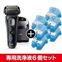 【送料無料】BRAUN 9250cc ブラック シリーズ9 メンズシェーバー 洗浄液カートリッジ
