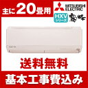 【送料無料】MITSUBISHI MSZ-HXV6317S-T 標準設置工事セット ウェーブブラウン ズバ暖 霧ヶ峰 [エアコン(主に20畳・200V対応)]