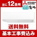【送料無料】MITSUBISHI MSZ-NXV3617S-W 標準設置工事セット ウェーブホワイト ズバ暖 霧ヶ峰 [エアコン(主に12畳・200V対応)]