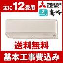 【送料無料】MITSUBISHI MSZ-ZXV3617-T 標準設置工事セット ウェーブブラウン 霧ヶ峰 Zシリーズ [エアコン(主に12畳・100V対応)]