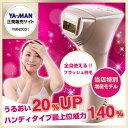 【送料無料】YA-MAN STA-184 レイボーテ III [脱毛器]【クーポン対象商品】