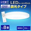 【送料無料】NEC HLDZB0869 LIFELEDS [洋風LED シーリングライト (〜8畳)] 調光 リモコン サークルタイプ スリープタイマー 取り付け 簡単 照明 天井 電気