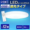 【送料無料】NEC HLDZB1269 LIFELEDS [洋風LED シーリングライト (〜12畳)] 調光 リモコン サークルタイプ スリープタイマー 取り付け 簡単 照明 天井 電気
