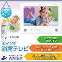 【送料無料】watex WMA-160-F(W) パールホワイト [浴室テレビ (16V型・地上デジタル)] 浴室専用 防水 防水テレビ TV タッチパネル 地上デジタルチューナー内蔵