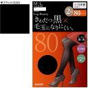 グンゼ 2足組 タイツ 80デニール L〜LL ブラック Leg Beauty