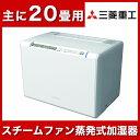 【送料無料】三菱重工 SHE120PD-W クリアホワイト roomist [スチーム式加湿器(木造20