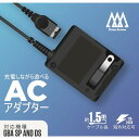 スリーアロー THA-NT001 ACアダプター(GBA SP/DS用)