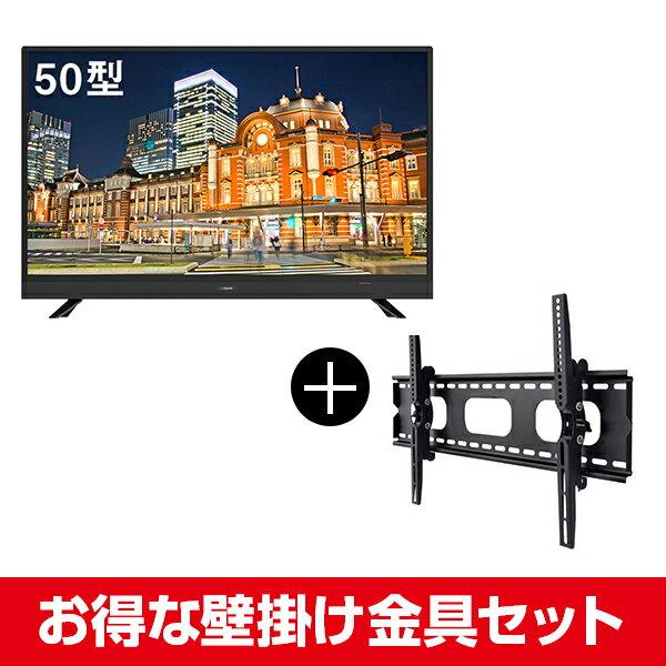 【送料無料】maxzen 「50インチTV&壁掛け金具」セット