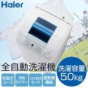 【送料無料】ハイアール JW-K50M-W ホワイト [全自動洗濯機 (洗濯5.0kg)]